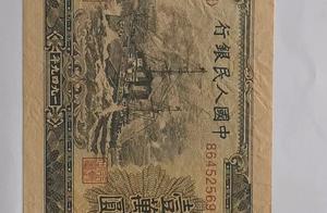 第一套人民币真品系列实物图