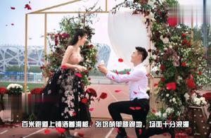 百米飞人张培萌520成功求婚张漠寒,跑道上铺满鲜花现场超浪漫