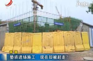 南昌:垫资进场施工 现在却被赶走?