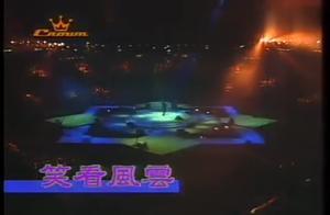郑少秋《笑看风云》1996年现场版,颜值巅峰!