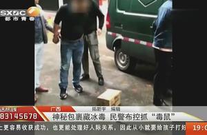 神秘包裹暗藏不明物品,两男子欲取包裹,民警现场布控将两人抓获