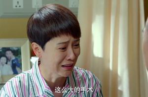 小别离:海清从来没做过这么大的手术,黄磊竟把他一个人放医院!