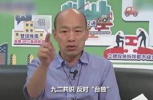 """韩国瑜当场霸气质问民进党:你明知""""台独""""走不通 为何要恶斗?"""