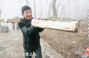30年,他挑着80多斤的担子爬了10000多次泰山……