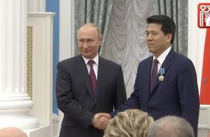 俄总统普京向中国驻俄大使李辉授予友谊勋章:感谢你的贡献!