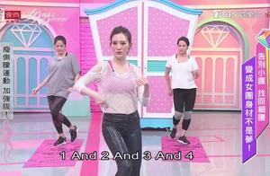 刘真示范让小腹、侧腰都瘦起来的运动!女人我最大