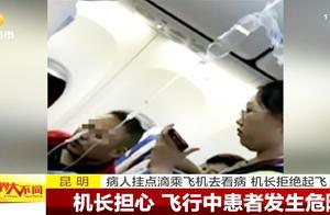 病人挂点滴乘飞机,机长拒绝起飞!航班延迟7小时,谁来担责?