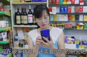 老板娘花三千买个手机用两天就后悔,又新买一个不知这个怎么样?