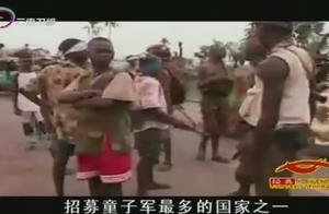 非洲童子军如何被控制?被强迫吸食毒品,亲手砍断亲人双脚