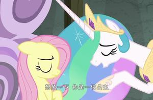 小马宝莉:宇宙公主让柔柔演自己,把柔柔吓的,赶紧多吸两口氧!