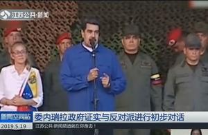 委内瑞拉政府证实与反对派进行初步对话,以寻求和平解决政治冲突