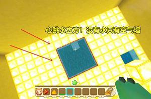 迷你世界:超坑解密!心跳水立方,没有水只有空气墙?作者真会玩