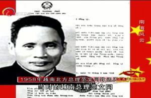 越南政府原承认西沙群岛属于中国,却在越南统一后,又出尔反尔
