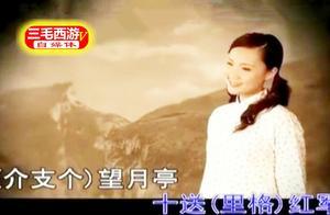 龚玥 经典红歌《十送红军》目前尚无人能超越的经典