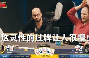 德州扑克:这灵性的过牌让老总摸不着头脑,到底要不要跟注?