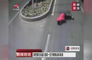 突然穿行车道,女子骑电动车丧命,交警:女子负事故主要责任