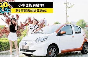 小车也能满足你!聊6万起售的比亚迪e1