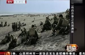 为掩护敦刻尔克大撤退,8万法军士兵伤亡惨重,最终沦为战俘