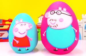 两个小猪佩奇超级奇趣蛋