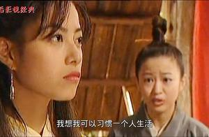 郭晋安孙莉《天地传说之鱼美人》徐怀钰的小莲前后判若两人,回忆