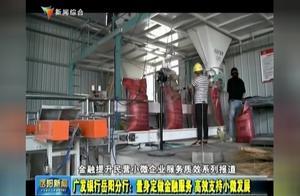 广发银行岳阳分行:量身定做金融服务 高效支持小微发展