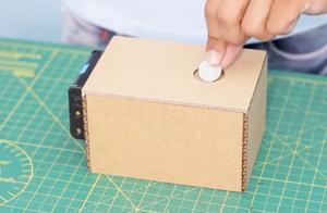 自制一个全自动的存钱罐,操控自如,又有趣还有意义
