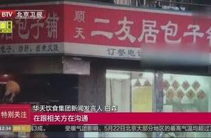 """""""西四包子铺""""被冒用 老字号企业维权"""