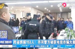 齐河警方破获电信诈骗案,从武汉带回153名嫌疑人,抓捕现场曝光