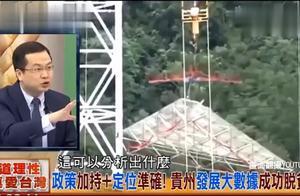 台湾节目:大陆集中精力干大事 只要干起来 外星人都害怕
