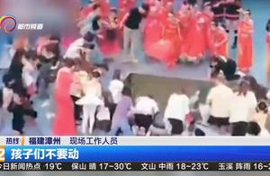 福建漳州儿童舞海选现场舞台坍塌,主办方系昆明公司!