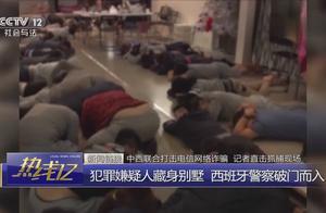 中西联合打击电信网络诈骗 记者直击抓捕现场