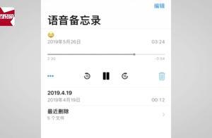 """录音曝光!四川一女生学车时被教练约""""开房"""":给你1000,陪我玩"""