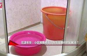 小区水泵故障频繁停水急坏业主:连续5天在外面开房洗澡了
