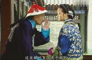 假皇上说了一句话,刘墉就断定他是冒充的