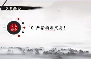 交易禁令:严禁酒后交易!