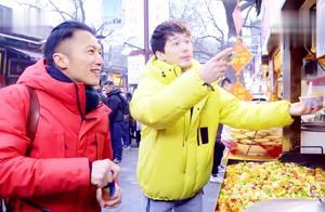 白宇带谢霆锋吃西安美食,摊贩一看谢霆锋来了,立马一分钱都不收