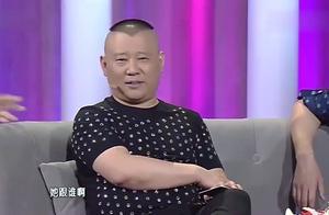郭德纲爆岳云鹏高收入,说20分的相声相当拍戏一个月的片酬。