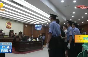 陕西省首例套路贷涉黑案二审宣判,驳回上诉维持原判
