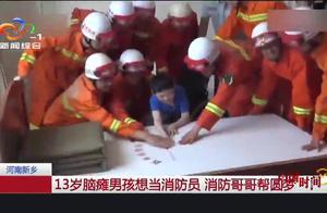 13岁脑瘫男孩想当消防员 消防哥哥帮圆梦