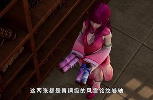 妖神记 第14集 偶遇-