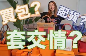 [ Hermes 爱马仕 ]买包內幕:如何才能买到爱马仕经典款的包包?