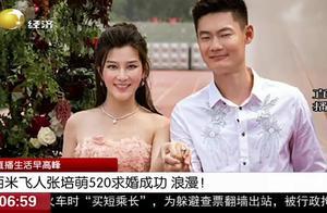 浪漫!百米飞人张培萌520求婚成功,在社交平台上发文表真心