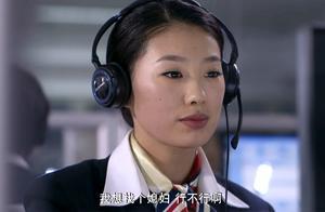 信访局长:美女客服接听热线!遇奇葩客户!提出尴尬要求!