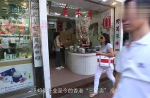 """探访1948年开业至今的香港网红凉茶店 """"三不卖""""与众不同"""