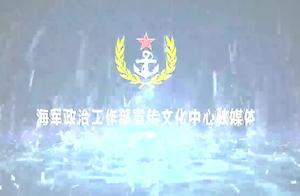 重磅!迎接人民海军70华诞,让国人自豪!