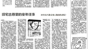 中国十大现实主义小说