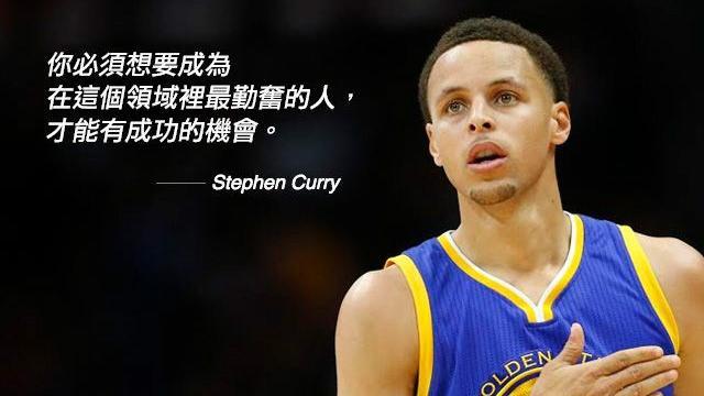 要NBA球星的名言