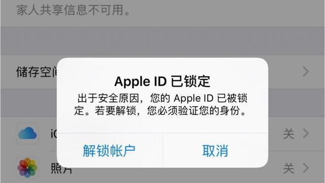 我的iphone4上所有的程序打开时都需要输入Appleid怎么回事啊