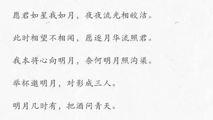 关于写月的古诗名句指明出处