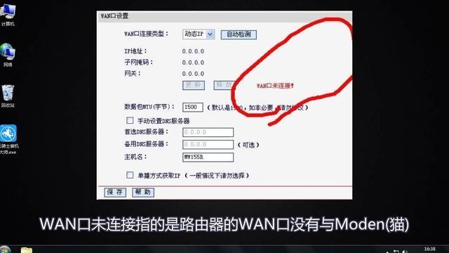 wan口未连接怎么设置